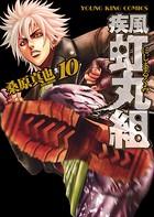 疾風・虹丸組 10