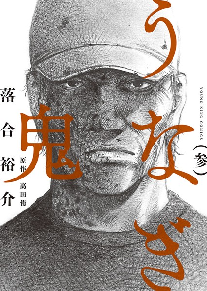 うなぎ鬼 3