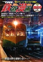 THE鉄道漫画