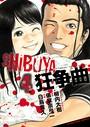 SHIBUYA狂争曲 4