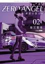 ゼロ エンジェル 〜爽碧の堕天使〜 2