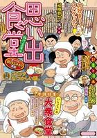 思い出食堂 豚汁・定食編 26