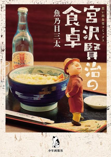 宮沢賢治の食卓 1