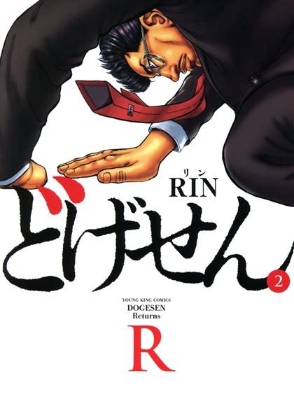 どげせんR (2)