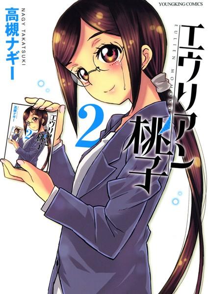 エウリアン桃子 (2)