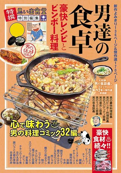 男達の食卓 豪快レシピとビンボー料理 2