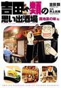 吉田類の思い出酒場 路地裏の味編 (1)