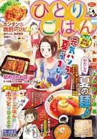 ひとりごはん 爽快♪夏の麺 13