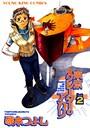 東京クレーターのアカリ 2