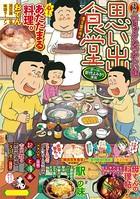 思い出食堂 湯豆腐の夜編 32