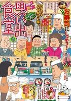 思い出食堂 お寿司編 20