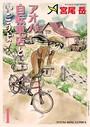 アオバ自転車店といこうよ! 1