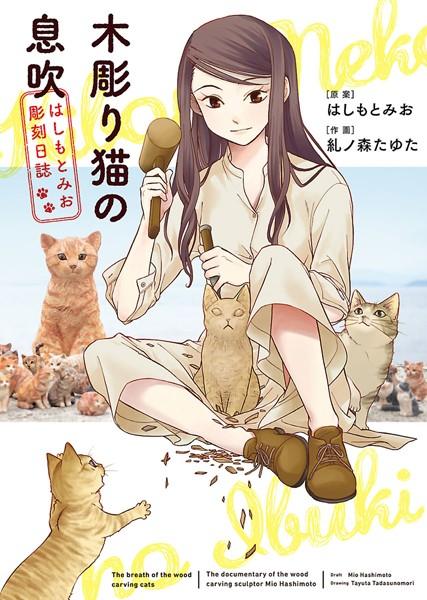 木彫り猫の息吹 〜はしもとみお彫刻日誌〜