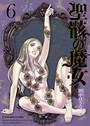 聖骸の魔女 6
