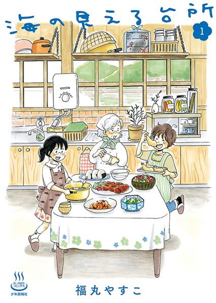 海の見える台所 (1)