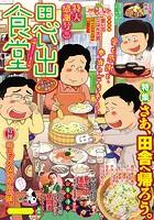 思い出食堂 故郷のちらし寿司編 40