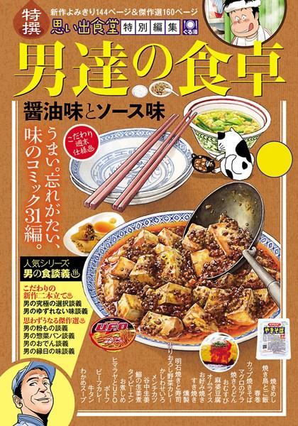 男達の食卓 醤油味とソース味 3