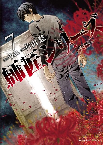 師匠シリーズ 〜失踪〜 7