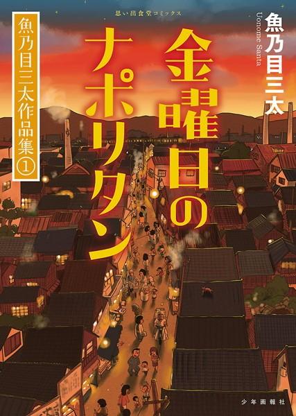 金曜日のナポリタン 魚乃目三太作品集 1
