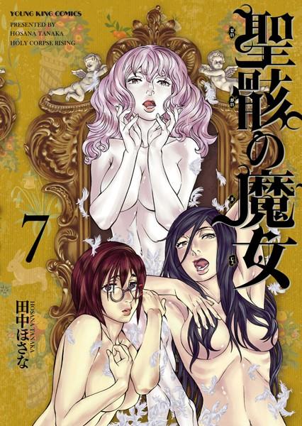 聖骸の魔女 7