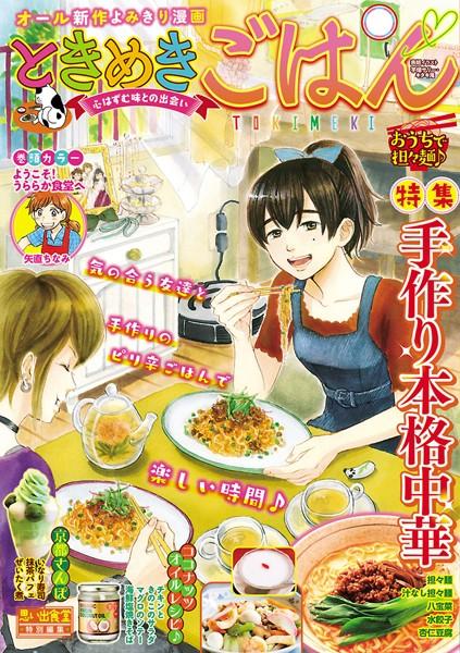 ときめきごはん おうちで担々麺♪ 10