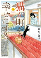猫が町を幸せにする (2)