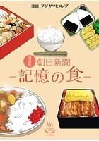 漫画版 朝日新聞-記憶の食-