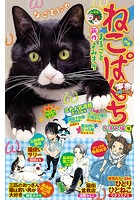 ねこぱんち No.155 夕涼み猫号