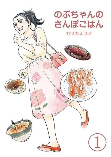 のぶちゃんのさんぽごはん (1)