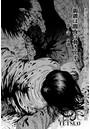 髑髏は闇夜に動き出す セカンドシーズン〈連載版〉 第1話