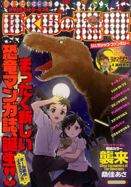 ぼくらの恐竜 ジュラシック・ファンタジー 1