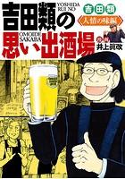 吉田類の思い出酒場 人情の味編