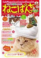 ねこぱんち No.160 猫新年号