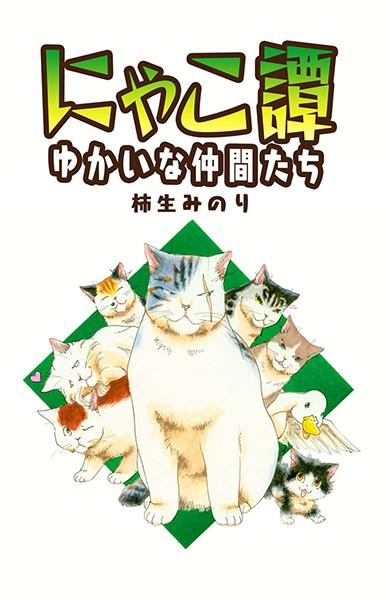 にゃこ譚〜ゆかいな仲間たち〜