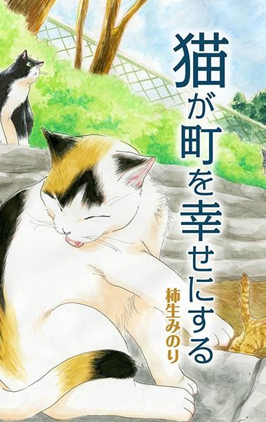 猫が町を幸せにする