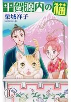 平賀源内の猫