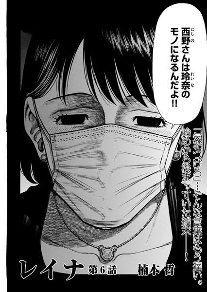 レイナ〈連載版〉(単話)