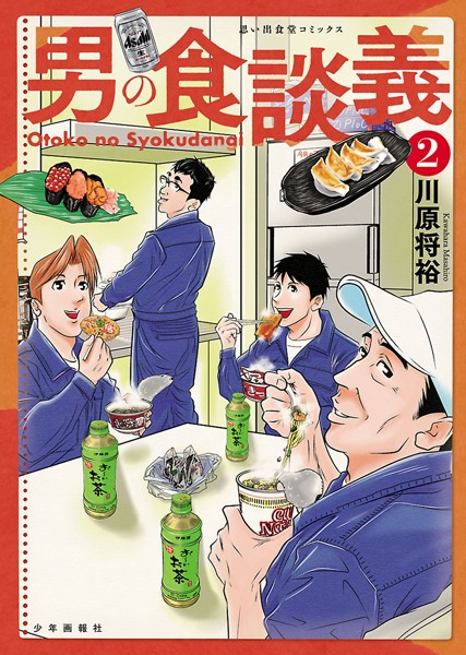 男の食談義