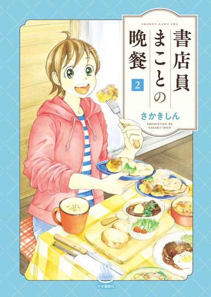 Photo of 書店員まことの晩餐
