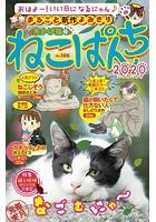 ねこぱんち No.166 木かげ猫号