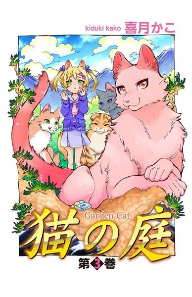 猫の庭 (3)