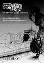 髑髏は闇夜に動き出す サードシーズン【連載版】 第1話「ストーカー」