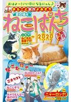ねこぱんち 夏の猫号 No.168
