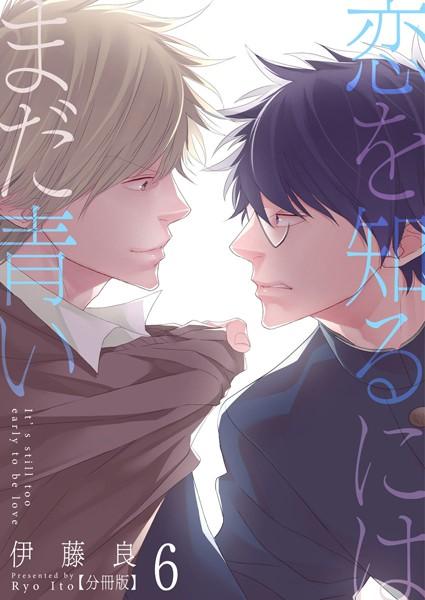 【恋愛 BL漫画】恋を知るにはまだ青い(単話)