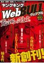 WebBULL 2020年9月号