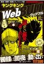 WebBULL 2020年10月号
