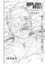 髑髏は闇夜に動き出す サードシーズン【連載版】 第4話「顔」