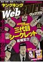 WebBULL 2020年11月号