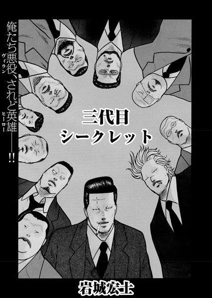 三代目シークレット(単話)