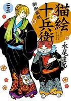 猫絵十兵衛